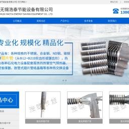激光焊翅片管_翅片式热管换热器-无锡浩泰节能设备有限公司