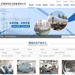 钛反应釜,钛换热器,钛蒸发器,钛复合反应釜-无锡海悦生化装备有限公司
