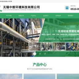 无锡中维环境科技有限公司