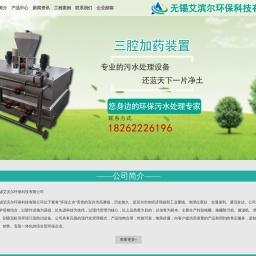 微滤机,转鼓格栅除污机-无锡艾滨尔环保科技有限公司
