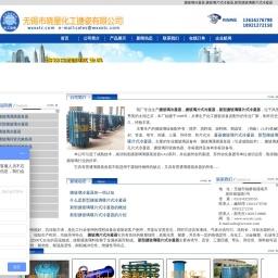 搪玻璃冷凝器_搪玻璃片式冷凝器_新型搪玻璃碟片式冷凝器_无锡晓星化工搪瓷有限公司