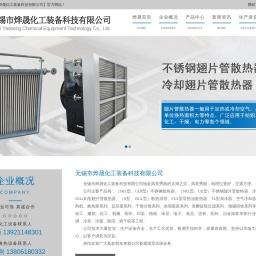 不锈钢散热器,冷却翅片管散热器厂家-无锡市烨晟化工装备科技有限公司