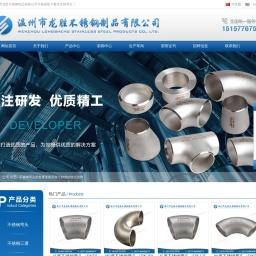 温州龙胜不锈钢制品公司首页-不锈钢弯头,专注不锈钢弯头生产厂家「20年弯头企业」