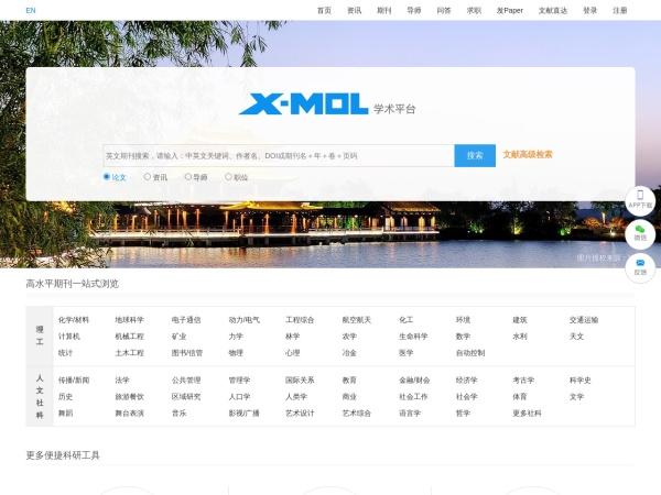 X-MOL平台