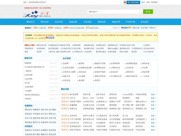 新星分类目录_网站目录_分类目录_网站收录