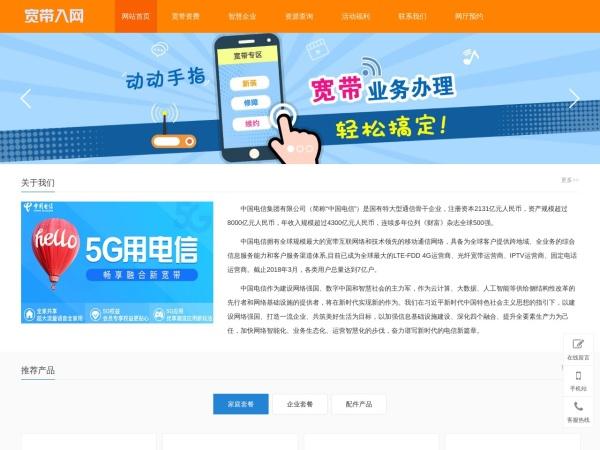 西安电信企业宽带