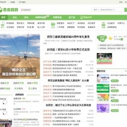 西安妈妈网_官方网站,西安妈妈信赖的育儿、生活等交流互动社区 -