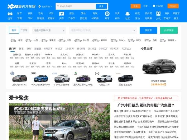 www.xcar.com.cn的网站截图