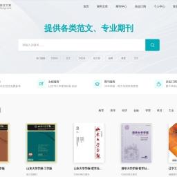 新晨范文网 -提供原创定制和发表服务!