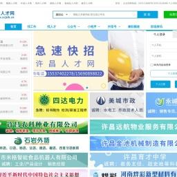 许昌人才网-专注于招聘会,人才市场的求职招聘网站平台