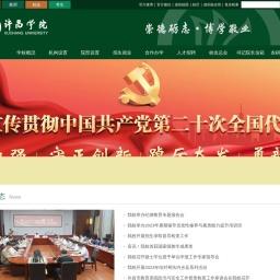 许昌学院官方网站