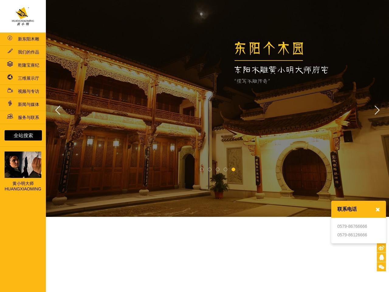 新东阳木雕-浙江新东阳木雕有限公司