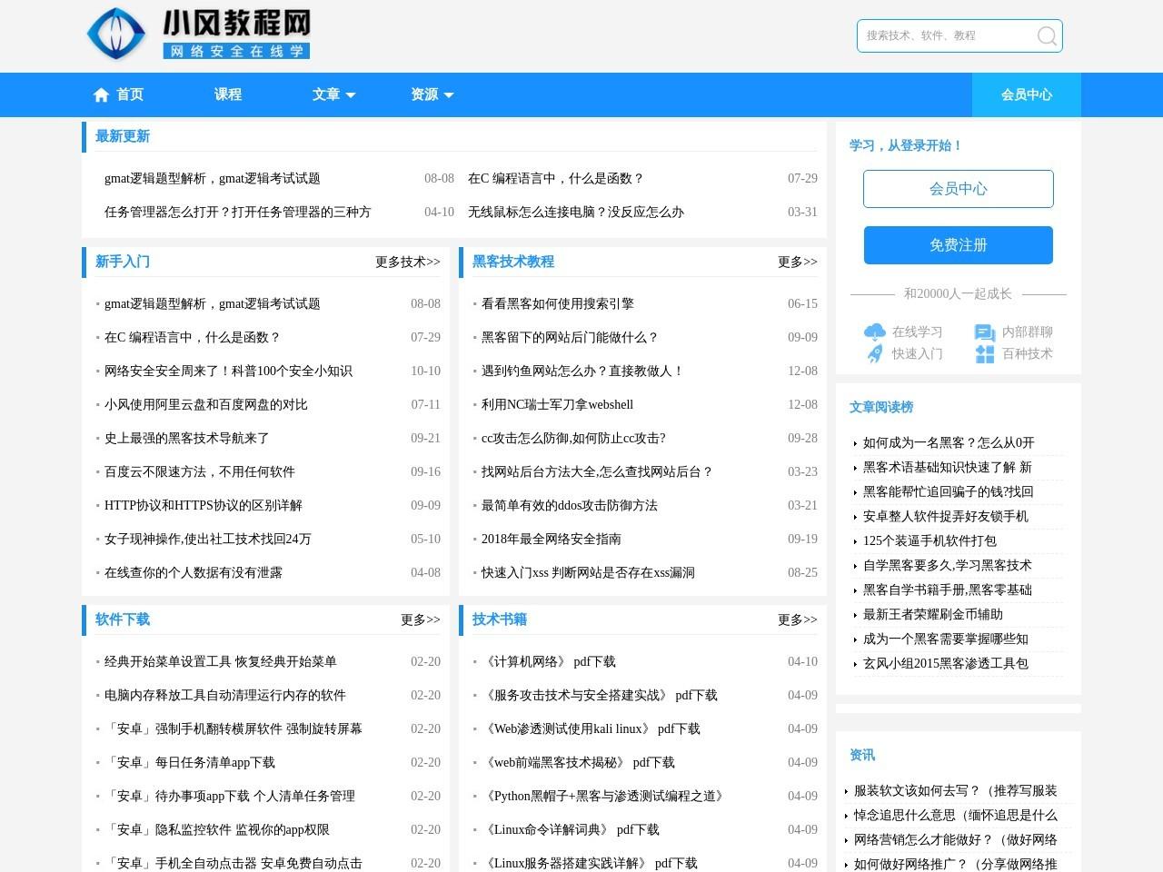 小风教程网-免费黑客网_黑客技术教程_黑客软件工具