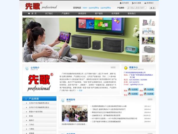广州市先歌数码科技有限公司