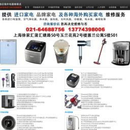提供原装进口家电维修-上海助芯维修公司