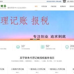 西安代理记账公司_专业会计师代账公司_辰宇财务
