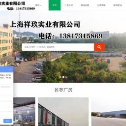 上海厂房出租