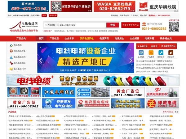 www.xianlan315.com的网站截图