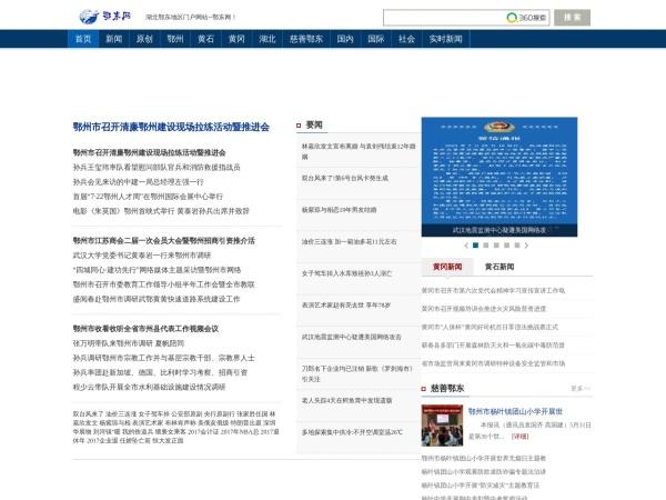 www.xianzhaiwang.cn的网站截图