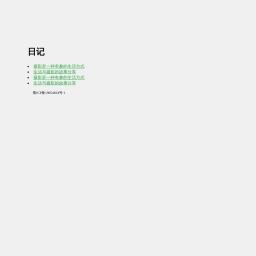 小嘀咕首页 - 独家线报教程工具_小嘀咕论坛分享