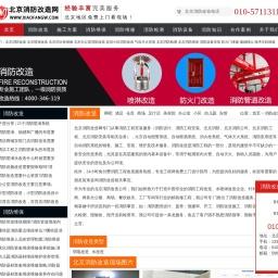 消防改造/消防改造施工/北京消防改造/北京消防改造电话:4000-346-119