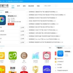 绿色手机游戏软件下载-做最好的免费手机游戏软件下载网-花猪下载