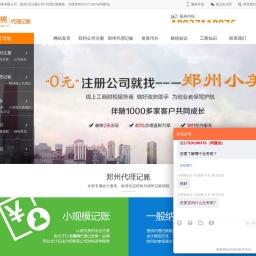 郑州公司注册-郑州代理记账公司-郑州商标注册-小美熊会计服务有限公司
