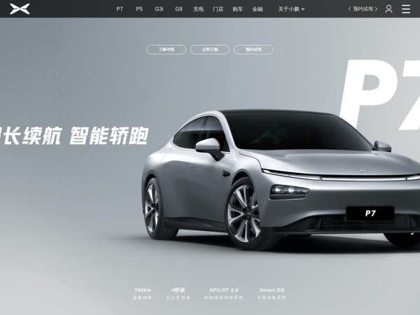 www.xiaopeng.com的网站截图