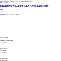 上海网站建设制作_网站seo排名优化_seo整站推广服务-【蜂鸟科技】