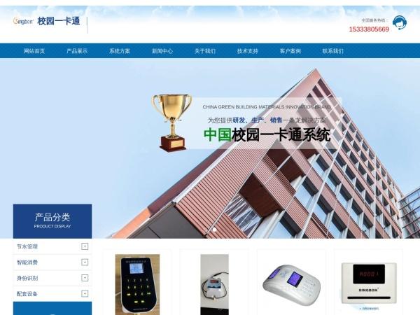 www.xiaoyuanyikatong.cn的网站截图