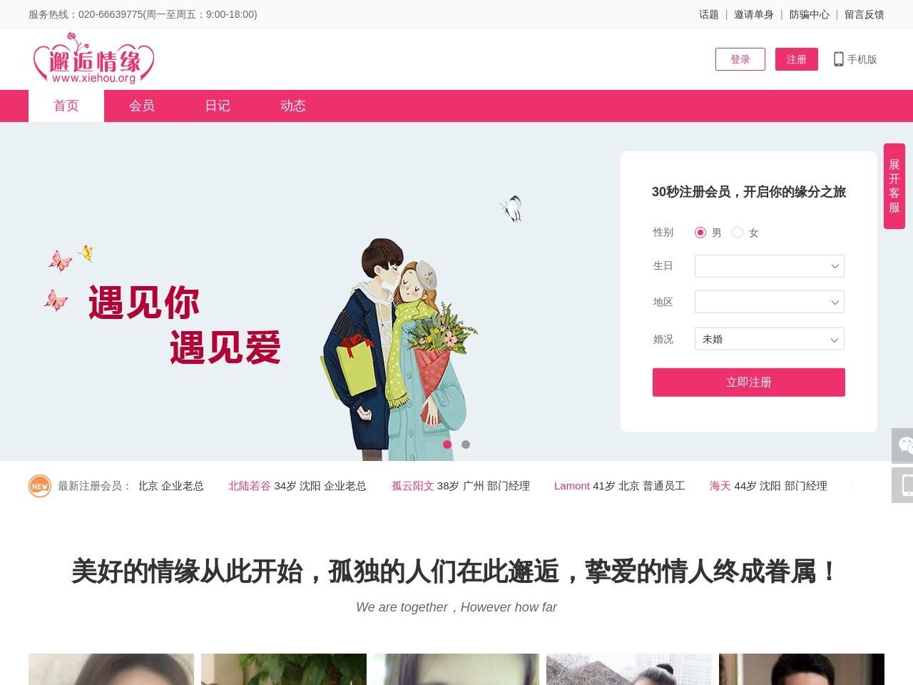邂逅情缘网(www.xiehou.org)