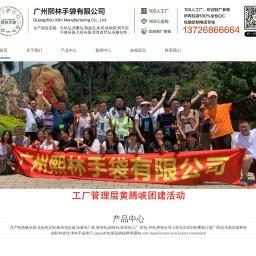 帆布袋_帆布袋订做_帆布袋厂家_化妆包定制-广州熙林手袋有限公司