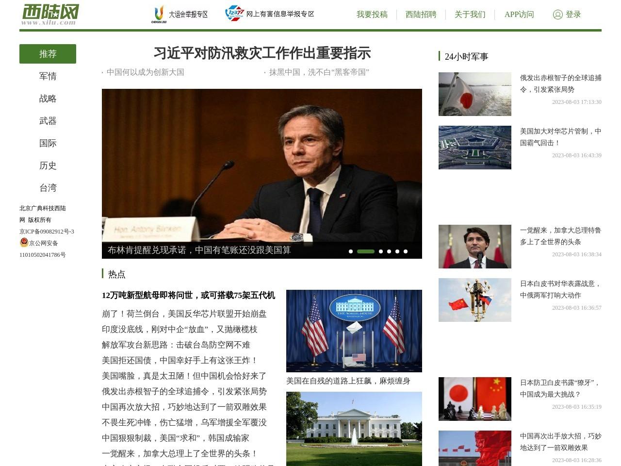 西陆网的网站截图