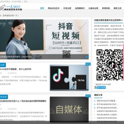 邢台一天SEO博客 | 提供抖音自媒体技术教程学习