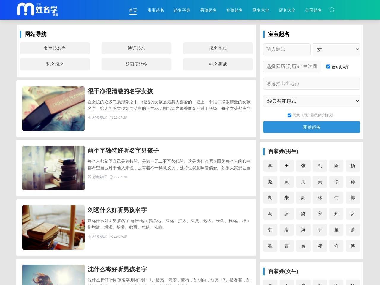 幸运吧起名网-在线宝宝起名取名测名字打分平台