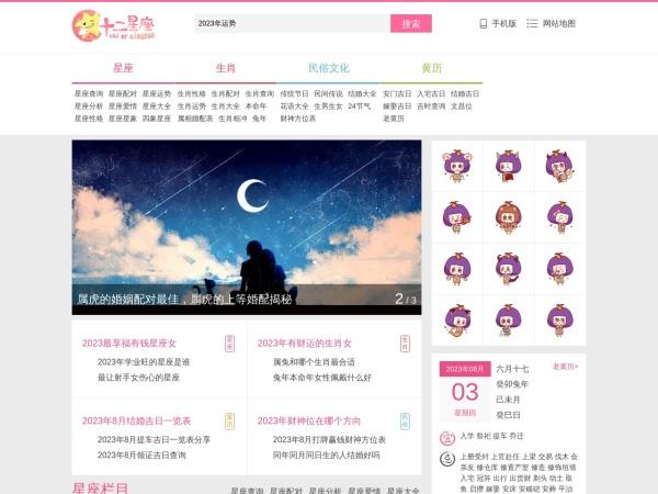 www.xingzuo360.cn的网站截图