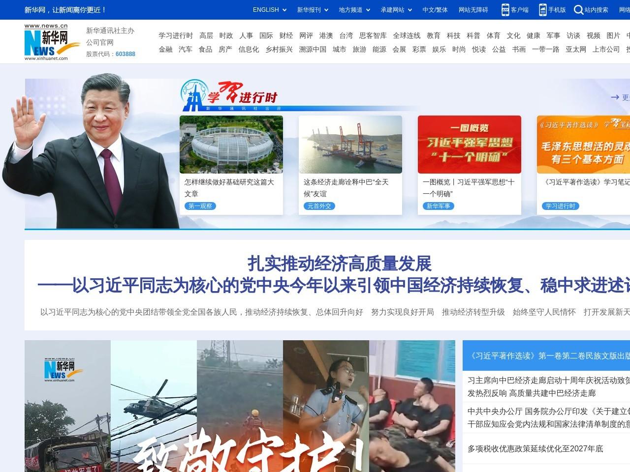 新华网的网站截图