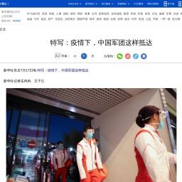 特写:疫情下,中国军团这样抵达-新华网