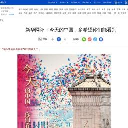 新华网评:今天的中国,多希望你们能看到-新华网