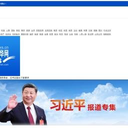 第一观察丨关于农村厕所革命,总书记提出了新要求-新华网