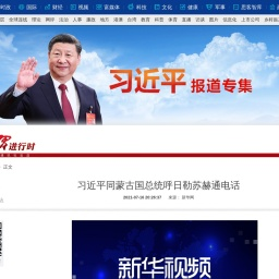 习近平同蒙古国总统呼日勒苏赫通电话-新华网