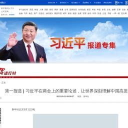 第一报道 | 习近平在两会上的重要论述,让世界深刻理解中国高质量发展-新华网