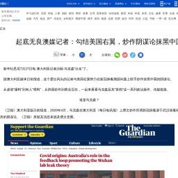 起底无良澳媒记者:勾结美国右翼,炒作阴谋论抹黑中国-新华网
