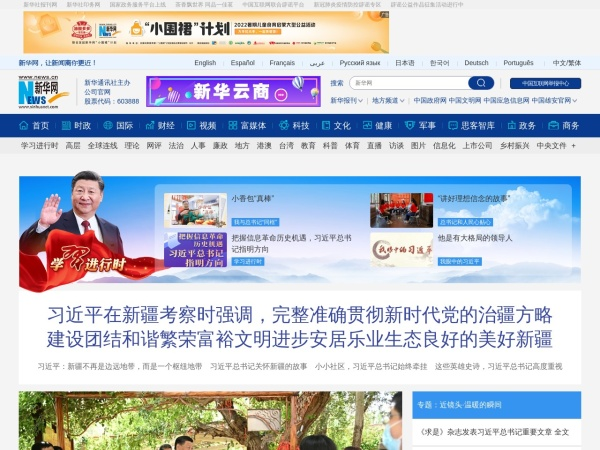 www.xinhuanet.com的网站截图
