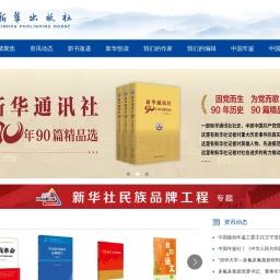 新华出版社官方网站