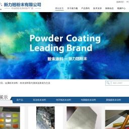 金属粉末涂料-电镀银粉末-鹤山市新力翘粉末有限公司