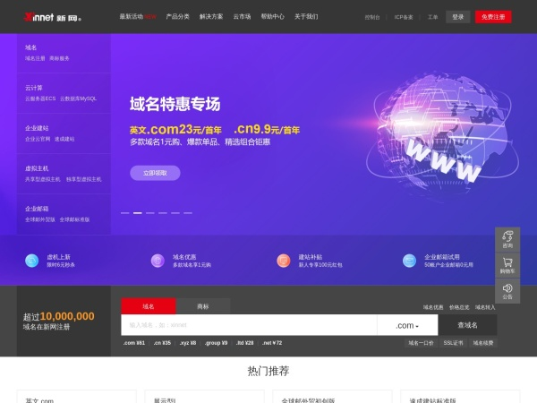 www.xinnet.com的网站截图