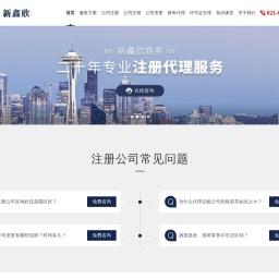 工商注册公司-上海公司变更-代理记账-新鑫欣