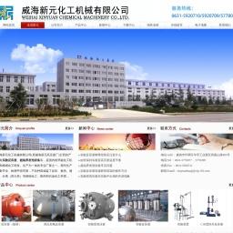 实验反应釜,实验室高压釜-威海新元化工机械有限公司
