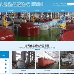 高压反应釜,磁力反应釜,加氢反应釜-威海新元化工机械有限公司